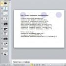 Презентация Система управления парогенератором