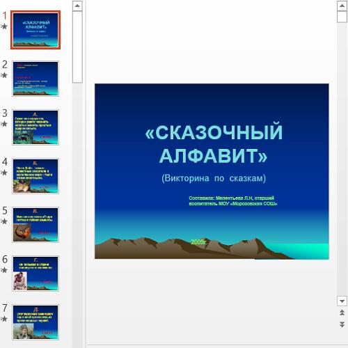 Презентация Сказочный алфавит