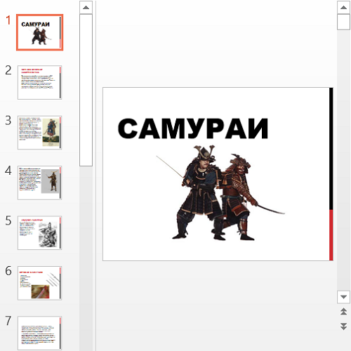 Презентация О самураях