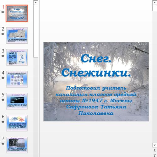 Презентация Снег