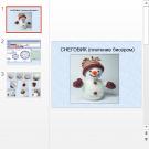 Презентация Снеговик