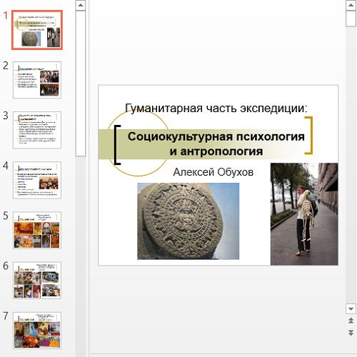 Презентация Социокультурная психология и антропология