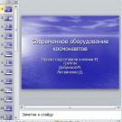 Презентация Современное оборудование космонавтов