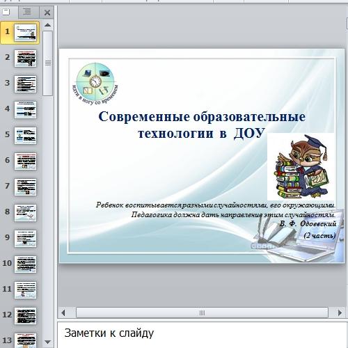 Презентация Современные образовательные технологии в ДОУ