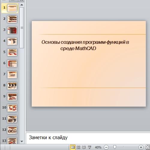 Презентация Создание программ-функций в среде MathCAD