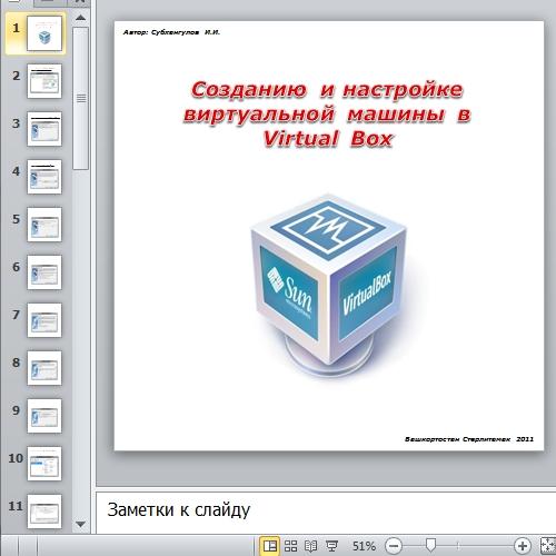 Презентация Создание виртуальной машины в Virtual Box