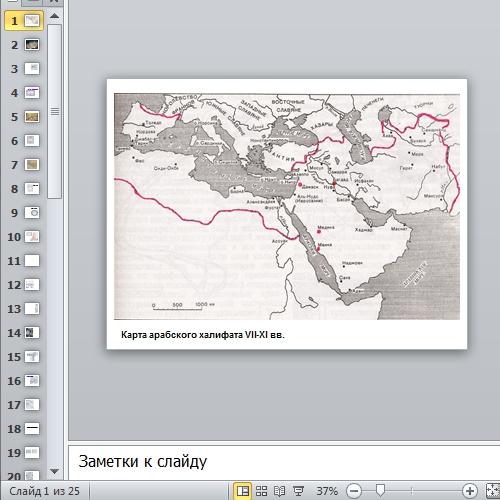 Презентация Средневековые города Востока