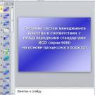 Презентация Стандарты ISO серии 9000