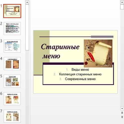 Презентация Старинные меню