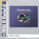 Презентация Старые процессоры AMD