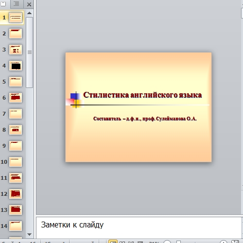 Презентация Стилистика английского языка