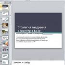 Презентация E-learning в вузах