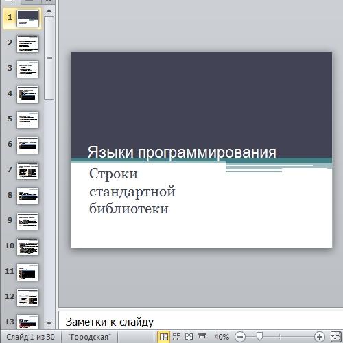 Презентация Строки стандартной библиотеки С++