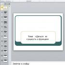 Презентация Сущность и функции денег