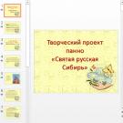 Презентация Святая русская Сибирь