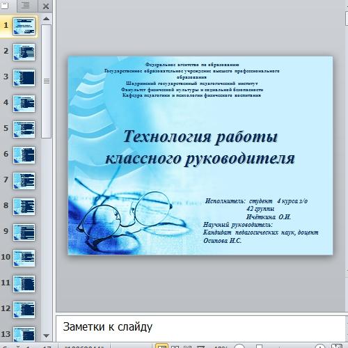 Презентация Технология работы классного руководителя