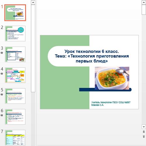 Презентация Технология приготовления первых блюд