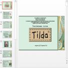 Презентация Текстильные кукулы Тильда