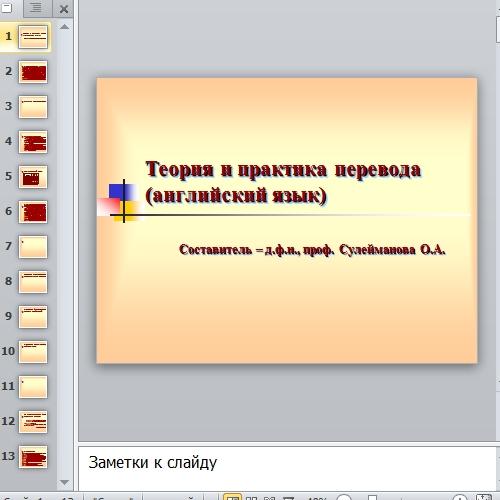Презентация Теория и практика перевода с английского