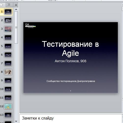 Презентация Тестирование в Agile