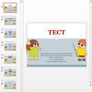 Презентация Тестовое задание по русскому языку