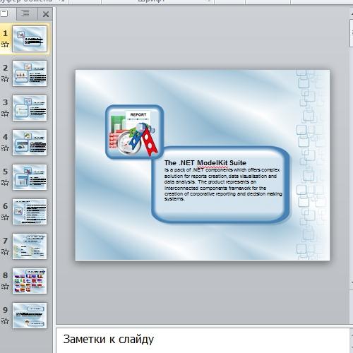 Презентация NET ModelKit Suite