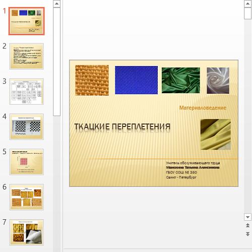 Презентация Ткацкие переплетения