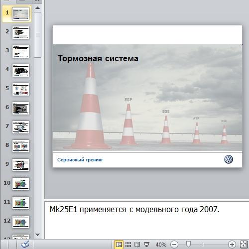 Презентация Тормозная система