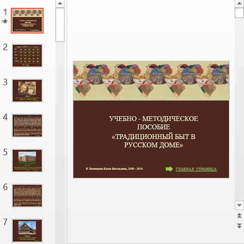 Презентация Традиционный быт в русском доме