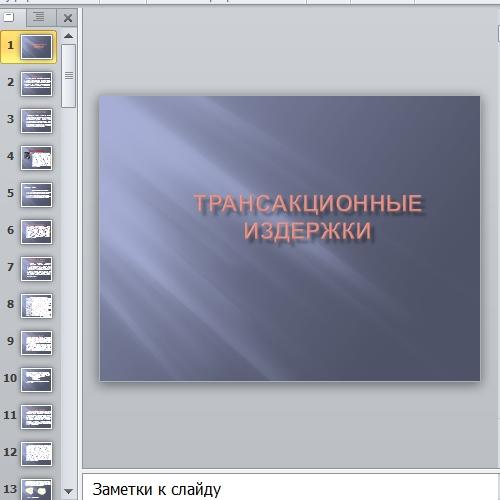 Презентация Транзакционные издержки