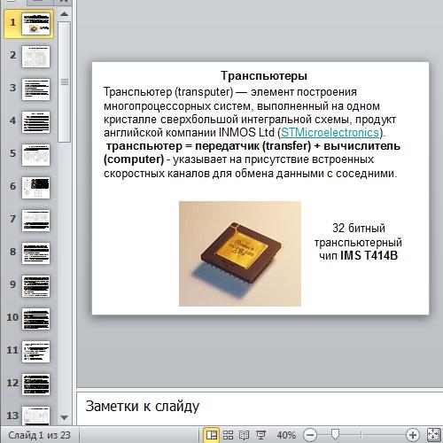 Презентация Транспьютеры