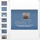 Презентация Трехмачтовый корабль