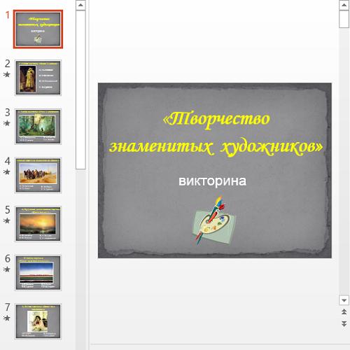 Презентация Творчество знаменитых художников