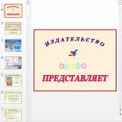 Презентация Учебно-методический комплект Искусство