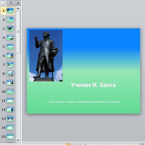 Презентация Учение Канта