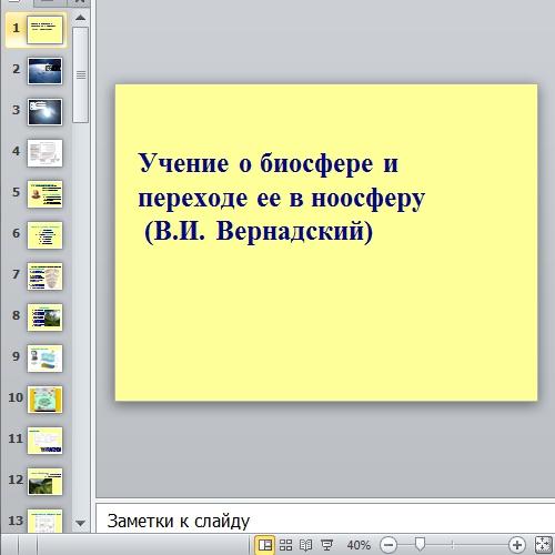 Презентация Переход биосферы в ноосферу