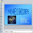 Презентация Учение о биосфере
