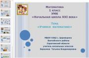 Презентация Учимся математике вместе