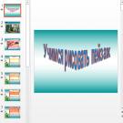 Презентация Как нарисовать пейзаж
