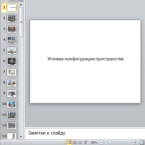Презентация Угловая конфигурация пространства