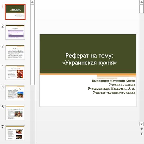 Презентация Украинская кухня