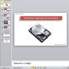 Презентация Управление разделами жёсткого диска