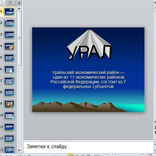 Презентация Урал