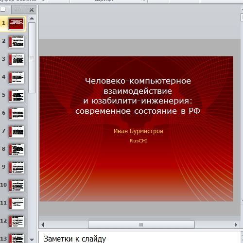 Презентация Юзабилити-инженерия