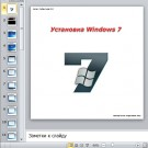 Презентация Установка Windows 7