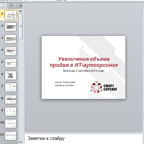 Презентация IT-аутсорсинг
