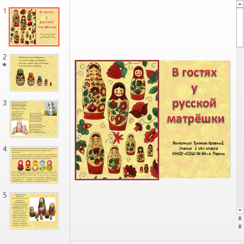 Презентация В гостях у русской матрешки
