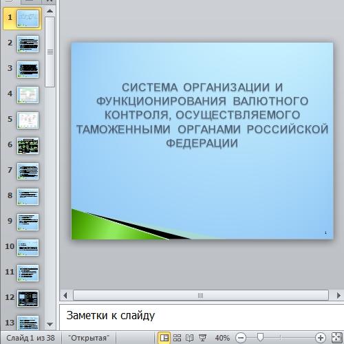 Презентация Валютный контроль