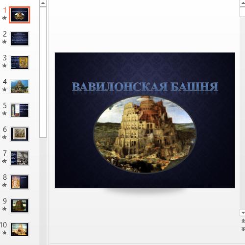 Презентация Легенда о Вавилонской башне