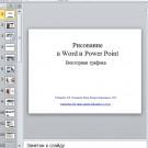 Презентация Векторная графика в Word и Power Point